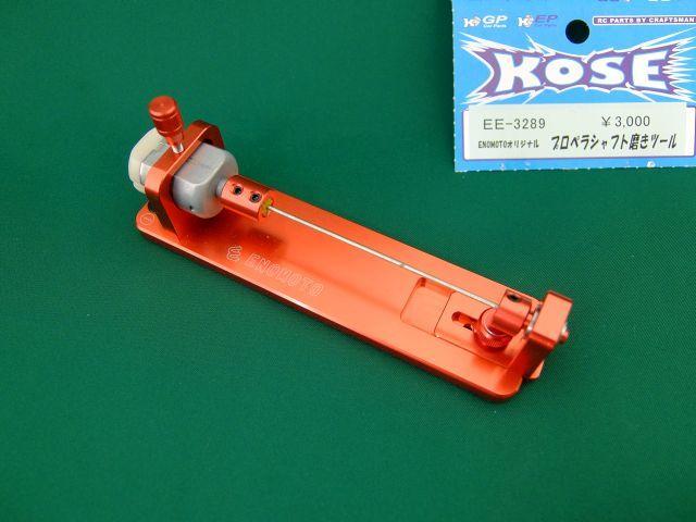 EE3289 プロペラS磨きツール