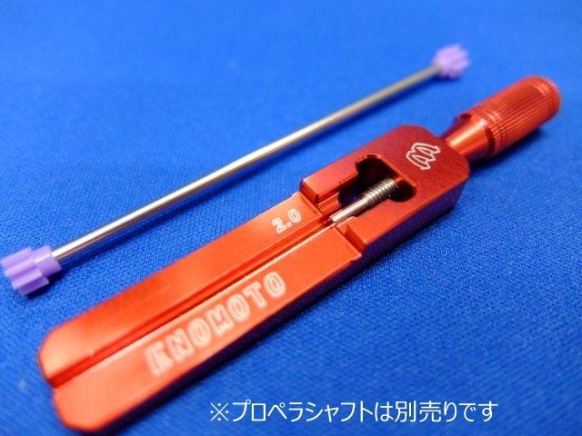 EE3291 えのもとオリジナル プロペラシャフト専用 ギヤプーラー(2.0mm用)