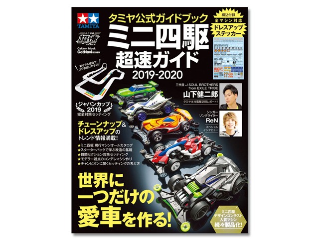 GP63697 学研プラス タミヤ公式ガイドブック ミニ四駆超速ガイド 2019-2020