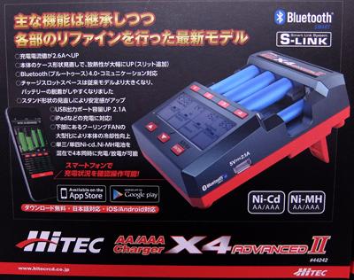 ハイテック X4-2