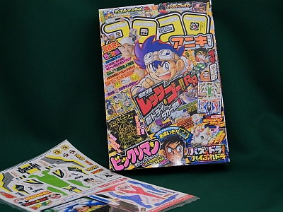 S0381004 小学館 コロコロコミック4月号増刊 コロコロアニキ 第5号