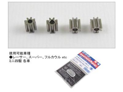 T15141 タミヤ 8T真鍮ピニオン