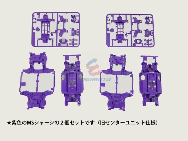 TE3249 えのもと限定 タミヤ MSカラーシャーシセット(パープル2個)(2020年10月14日発売予定)