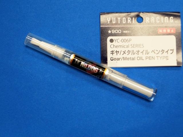 YC-006P ゆとりレーシング ギヤ/メタルオイル ペンタイプ【店頭にて販売中】