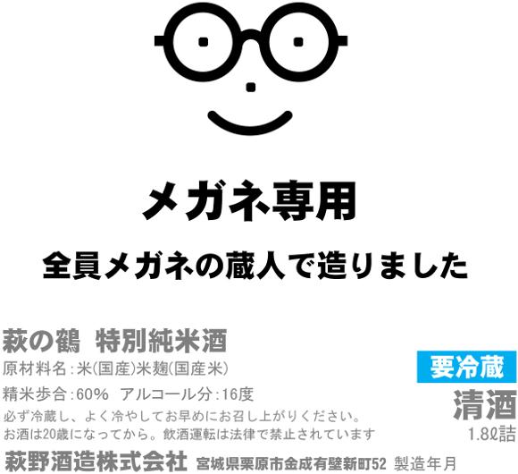 萩の鶴 メガネ専用特別純米1800ml 日本酒の日