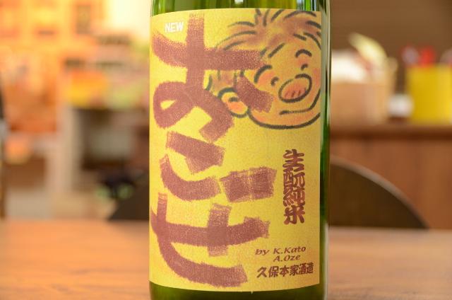 睡龍(すいりゅう)きもと純米 おこぜラベル