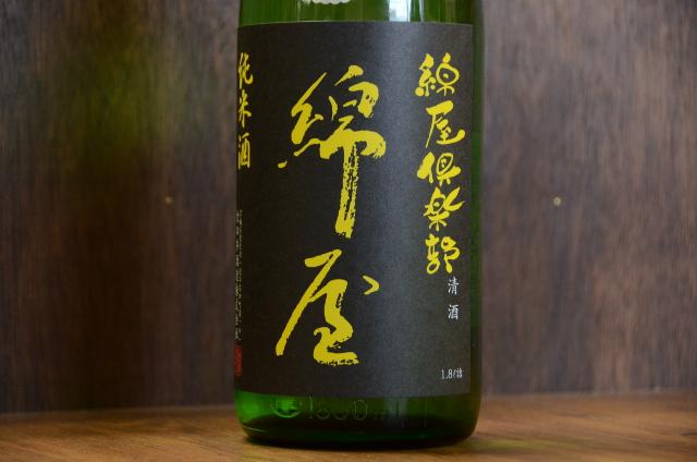 綿屋倶楽部 純米(黒)黒澤米1800