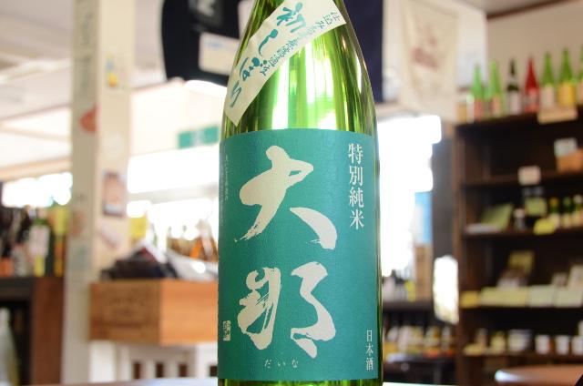 大那(だいな)特別純米 仕込み壱号 初しぼり 1800ml