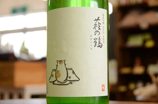 萩の鶴 純米吟醸別仕込生原酒(こたつ猫)