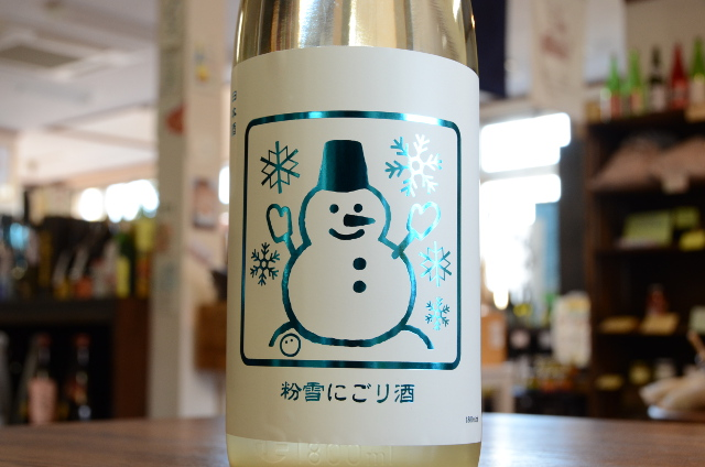 いづみ橋 粉雪にごり酒1800ml
