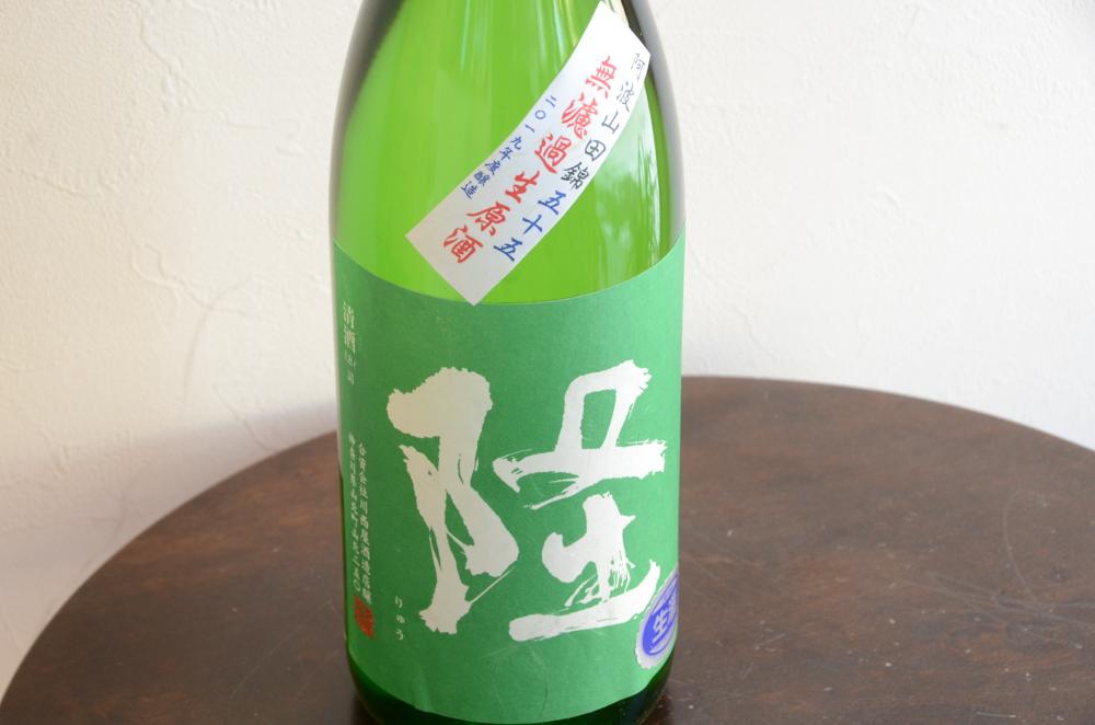 隆(りゅう)純米吟醸 阿波山田錦生原酒1800ml