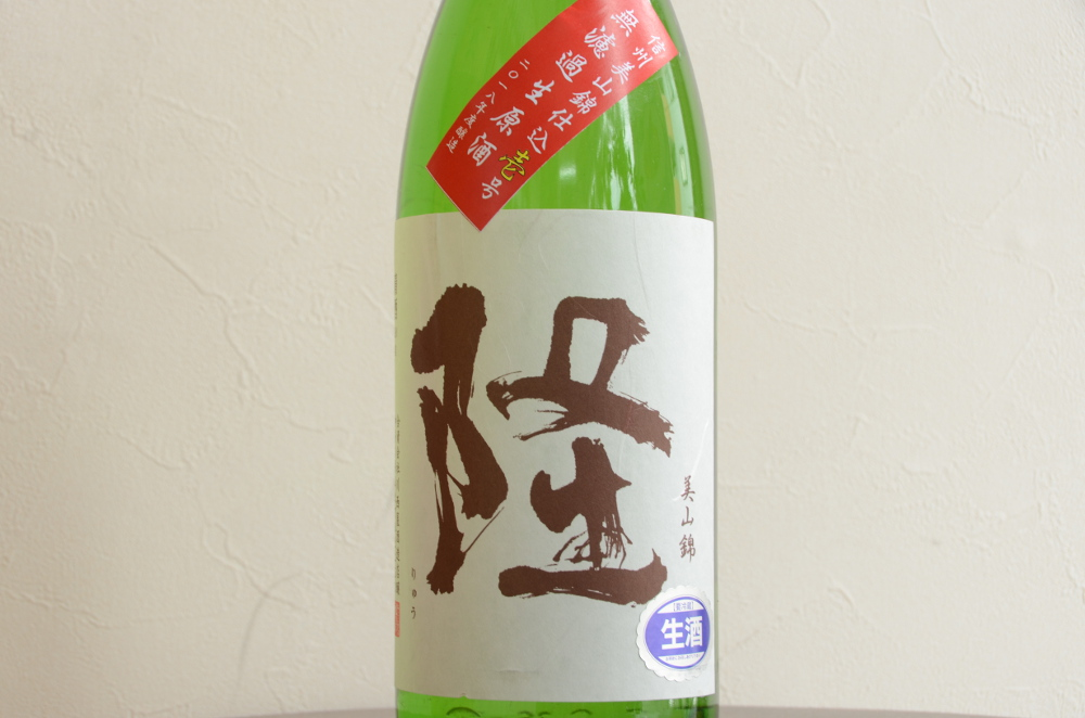 隆 純米吟醸美山錦生原酒1800ml 2018年醸造
