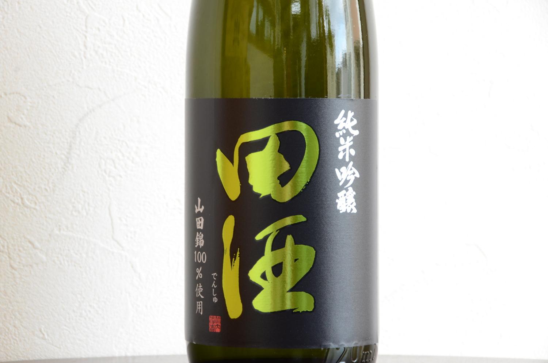 田酒 純米吟醸山田錦火入れ720ml