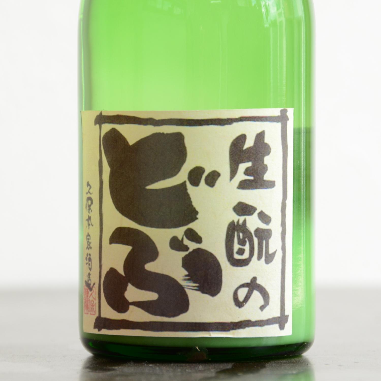 睡龍 生酛のどぶ ミニどぶ300ml