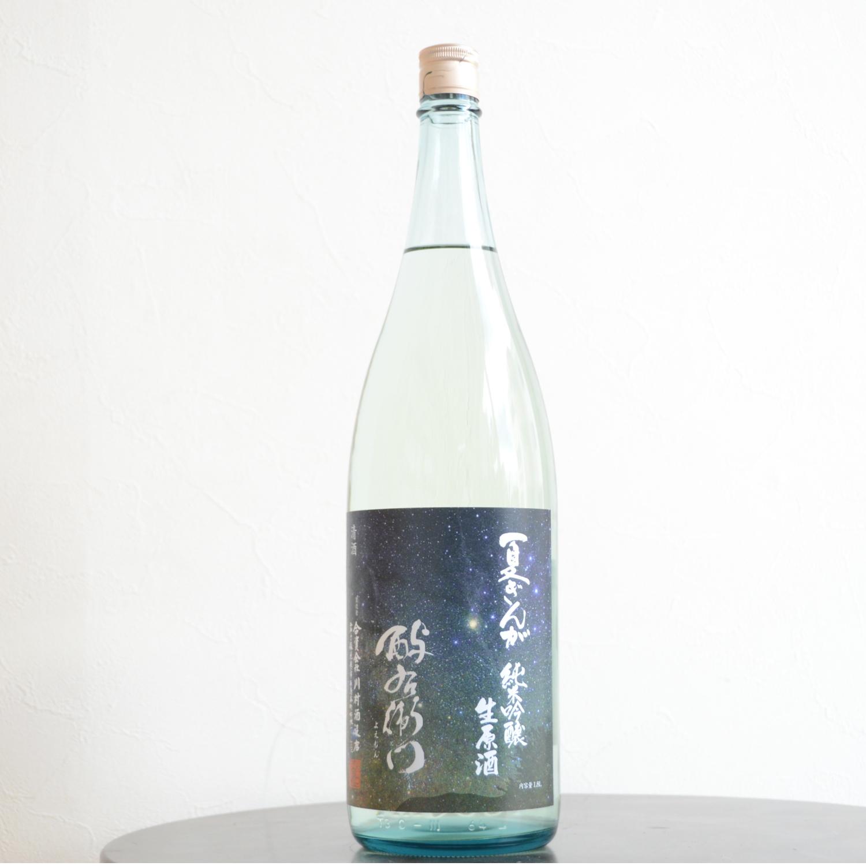 よえもん 夏ぎんが 純米吟醸 直汲み生原酒