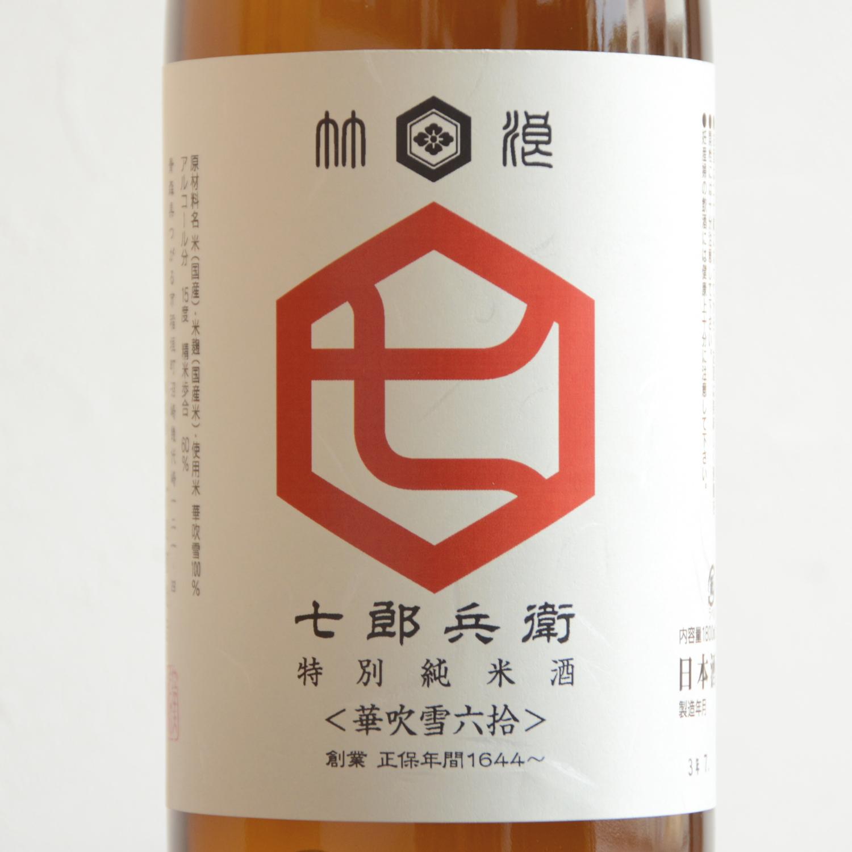 七郎兵衛 特別純米1800ml