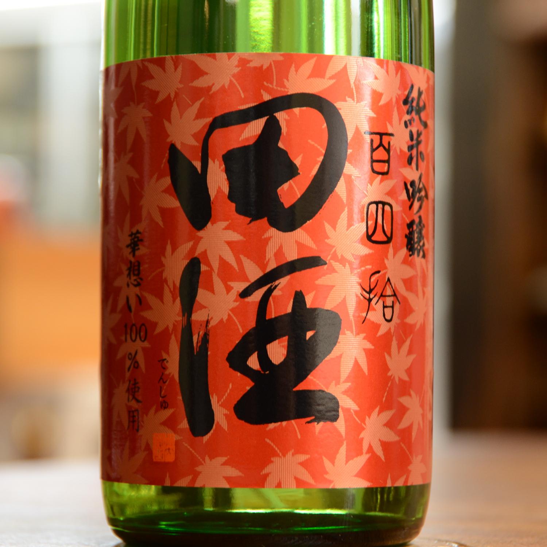 田酒 純米吟醸 百四捨 紅葉ラベル 720ml