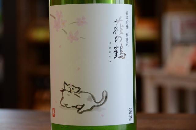 萩の鶴 純米吟醸別仕込生原酒(猫ラベル)
