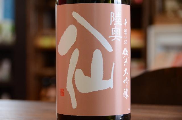陸奥八仙 華想い純米大吟醸(生)