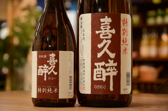喜久醉(きくよい)特別純米720ml
