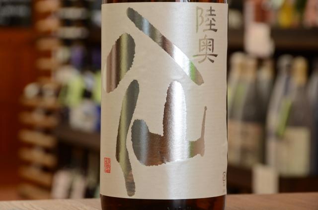陸奥八仙(むつはっせん)吟醸あらばりし無濾過生原酒 1800ml
