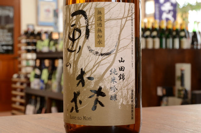風の森(かぜのもり)純米吟醸しぼり華無濾過生原酒 山田錦 720ml