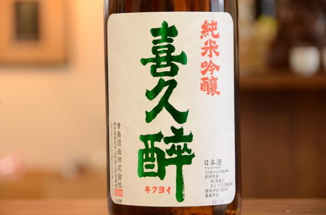 喜久醉(きくよい)純米吟醸720ml