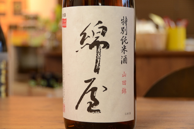 綿屋(わたや)特別純米酒 山田錦限定醸造1800ml