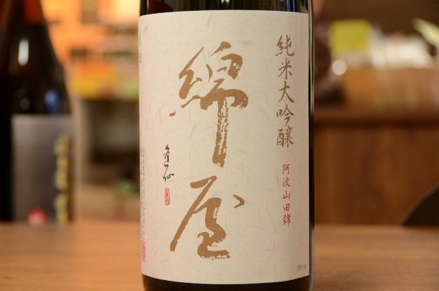 綿屋(わたや)純米大吟醸 阿波山田錦特上米720ml