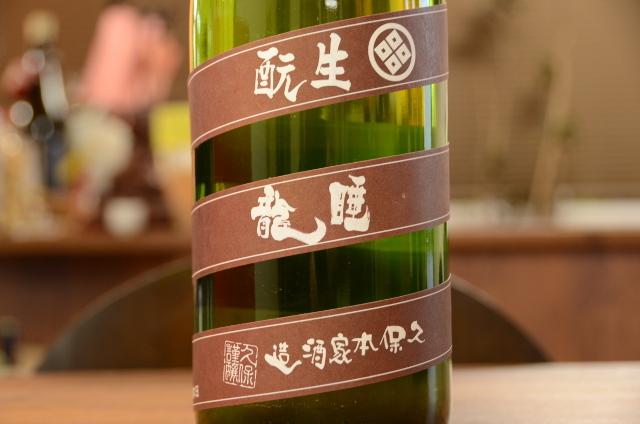 睡龍(すいりゅう)きもと純米 熟成酒 1800ml