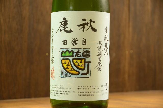秋鹿 きもと純米生原酒 自営田雄町・山田錦1800ml