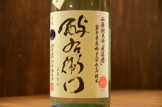 酉与右衛門(よえもん)山廃純米吟ぎんが 酵母無添加1800ml
