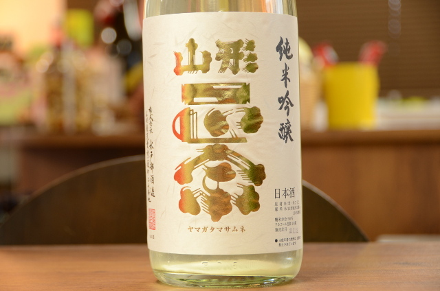 山形正宗 純米吟醸うすにごり生酒