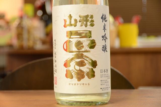 山形正宗 純米吟醸うすにごり生酒1800ml
