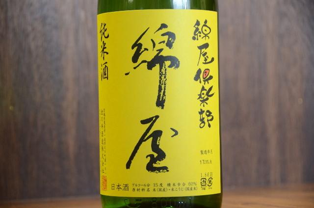 綿屋倶楽部(コットンクラブ)純米黄色1800ml