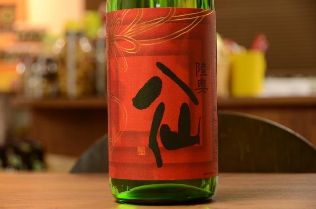 陸奥八仙(むつはっせん)純米吟醸新春祝酒生原酒