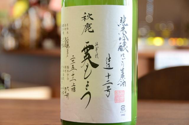 秋鹿  純米吟醸 霙もよう活性にごり1800ml