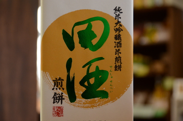 田酒 純米大吟醸酒米煎餅(10枚入り)ギフトボックス入り