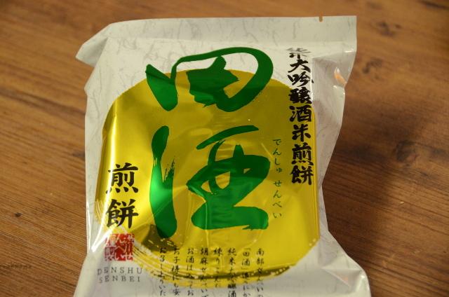 田酒 純米大吟醸酒米煎餅(5枚入り)