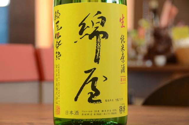 綿屋倶楽部(コットンクラブ)純米生原酒 黄色1800ml