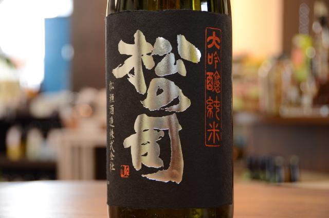 松の司 大吟醸純米 黒ラベル720ml