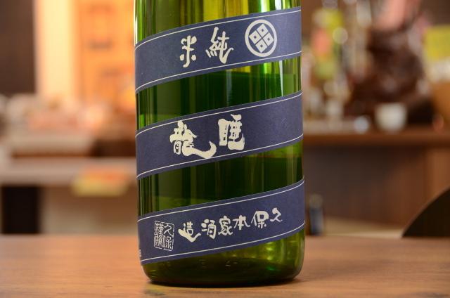 睡龍(すいりゅう)純米古酒 平成15年醸造1800ml