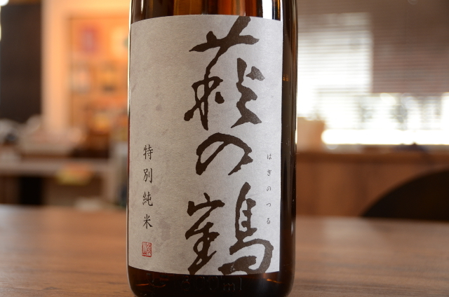 萩の鶴 特別純米1800ml