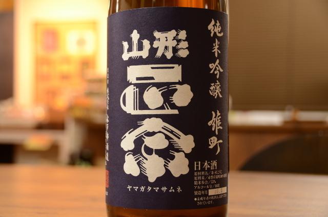 山形正宗 純米吟醸雄町生酒 袋採り直汲み2018