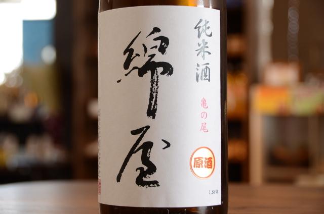 綿屋 純米黒澤亀の尾原酒