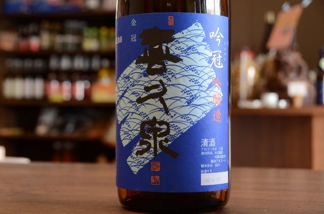 喜久泉 吟冠吟醸造り1800ml