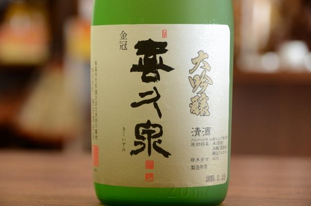 喜久泉 大吟醸720ml