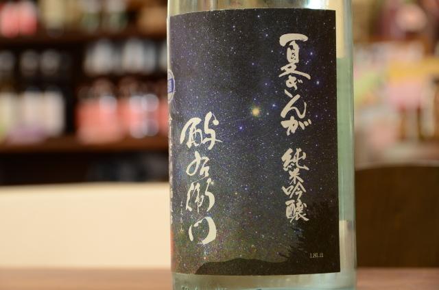 酉与右衛門(よえもん)夏ぎんが 純米吟醸直汲み生1800ml