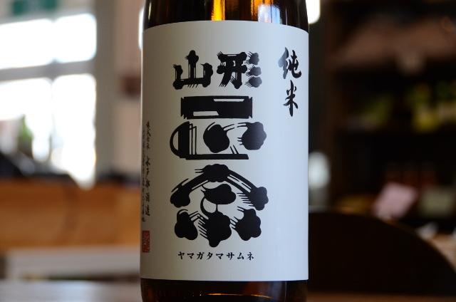 山形正宗 純米生酒1800