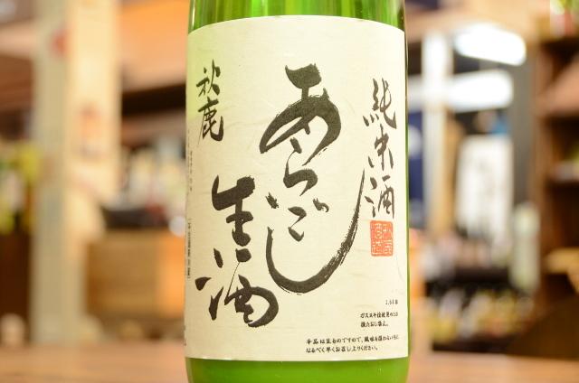 秋鹿 あらごし生酒1800ml